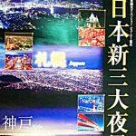 2016年4月 北海道旅行 札幌発の屋上観覧車パワースポット ノリア
