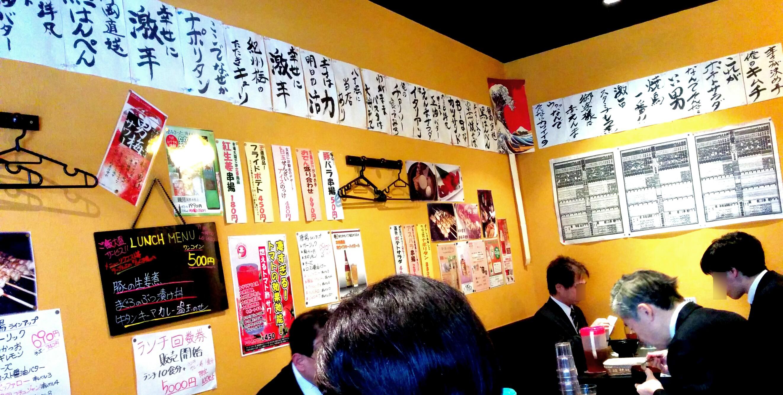 (日本語) 八丁堀 串だおれ 500円ランチ 大盛無料