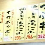 北海道旅行 小樽 感動する海鮮丼 おたる北の漁場 5号店