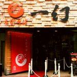 札幌新名物 えびそば 一幻 新宿店